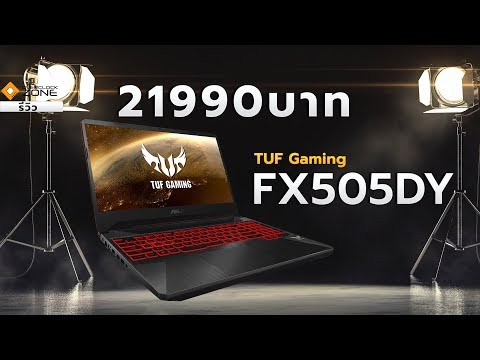 Gaming Notebook คุ้มสุดแห่งยุค !!! ASUS TUF Gaming FX505DY
