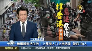 【Live-20200702】新唐人亞太新聞