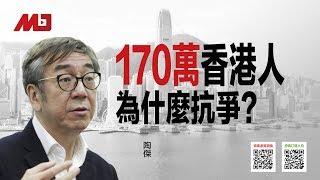 陶杰:170万香港人为什么抗争?
