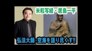 米粒写経居島一平最後の連合艦隊司令長官小沢治三郎を語る!!