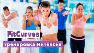 FitCurves - тренировка Интенсив