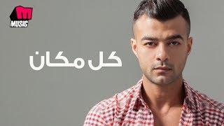 اغاني حصرية هيثم شاكر - كل مكان   Haytham Shaker - Kol Makan تحميل MP3