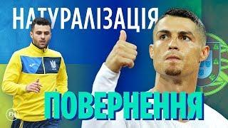 Португалия - Украина. Как остановить Роналду?