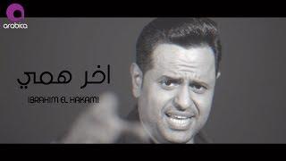 تحميل اغاني Ibrahim El Hakami - Akher Hami | ابراهيم الحكمي - أخر همي MP3