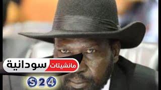 احتدام الصراع بجوبا وسلفا يعفي وزير الخارجية - مانشيتات سودانية