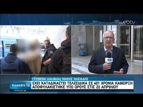 Γρεβενά : Σήμερα αναμένεται η απόφαση για τον 56χρονο γυμναστή | 29/05/2020 | ΕΡΤ