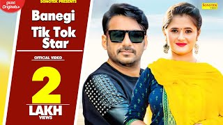 Gajender Phogat, Anjali Raghav : Banegi Tik Tok Star (Full Video)| New Haryanvi Songs Haryanavi 2020