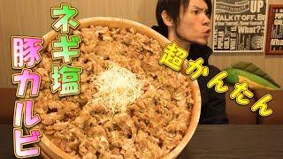 【大食い】ネギ塩豚カルビ丼 総重量約6.0㎏!~超絶簡単で美味いご飯~