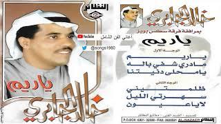 مازيكا خالد الجابري : يامحلى دنيتنا 1985 CD Master تحميل MP3