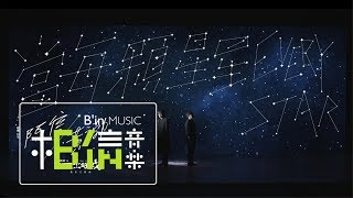 五月天阿信 / 黃渤  [當每顆星星 Every Star (Chorus Version) ] 合唱版 Official Music Video