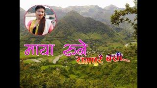 "New Nepali Folk Song Maya Rune 2073/2016 ""माया रुने""By Suman Thapa Magar HD Full"
