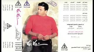 اغاني طرب MP3 Mohamed Fouad - Borkan Ghadab / محمد فؤاد - بركان غضب تحميل MP3