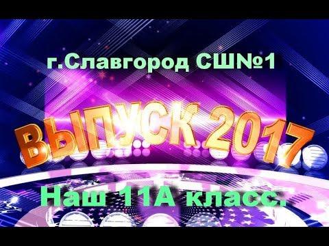 ВЫПУСКНИК 2017г. 11А класс г.Славгород.