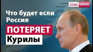 Потеряет ли Курилы Россия? Россия 2018