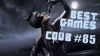BEST funny games Coub #85/Лучшие приколы в играх 2018