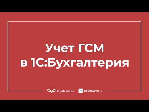 Учет ГСМ в 1С 8.3 - пошаговая инструкция