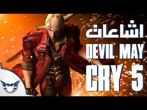 نظرة علي اشاعات Devil May Cry 5 و احتمالية صحتها