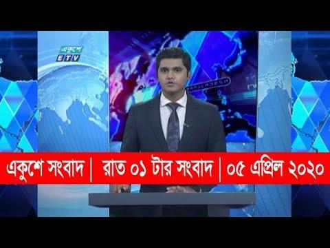 01 Am News || রাত ০১ টার সংবাদ || 05 April 2020 || ETV News