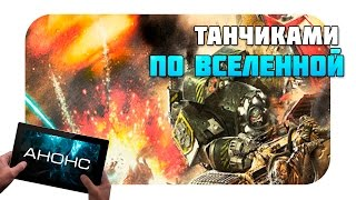 The Horus Heresy: Battle of Tallarn -  Танковое сражение по вселенной Warhammer