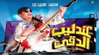 تحميل اغاني Mohammed Henedy ... Men Habeb Baba | محمد هنيدي ... مين حبيب بابا MP3