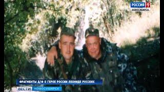 Фильм о подвиге Героя России Леонида Русских покажут новосибирцам