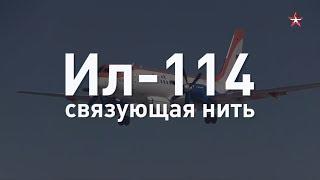 Связующая нить: разработчик о «народном» самолете Ил-114