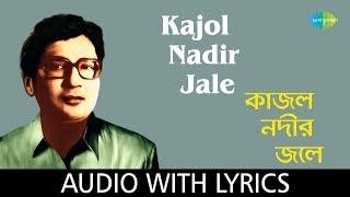 Kajol Nadir Jale with lyrics   Tarun Banerjee   Shyamal Mitra