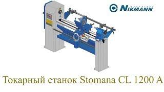 Токарный станок Stomana CL 1200 A