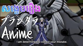 jail vs Alan , សង្ខេបរឿង Anime Plunderer プランダラ អ្នកក្លាហានព្រាននារី  part 7