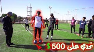 تحدي اللي يوقف على كورتين له ٥٠٠ ريال!! | ضد ١١ لاعب😍🔥
