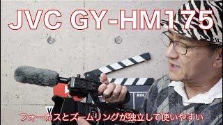 業務用ビデオカメラって何が違うの?【JVC GY-HM175】レビューvoi.1#ビデオカメラ#JVC