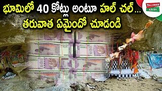 Telangana Elections Latest News | Election Officers Got Phone Call Over Money Distribution