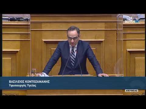 Β.Κοντοζαμάνης (Υφυπουργός Υγείας) (Προϋπολογισμός 2021) (13/12/2020)