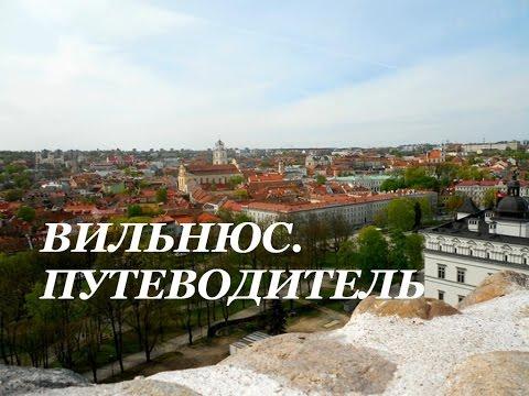 ВИЛЬНЮС/ ДОСТОПРИМЕЧАТЕЛЬНОСТИ/ОСНОВНОЙ