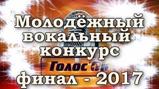 """Финал Молодёжного вокального конкурса """"Голос-ОК"""" 2017"""