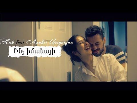 Hak & Anahit Grigoryan - Inch imanayi