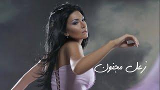تحميل اغاني Rouwaida Attieh - Zaal Majnoun (Official Audio)   رويدا عطية - زعل مجنون MP3