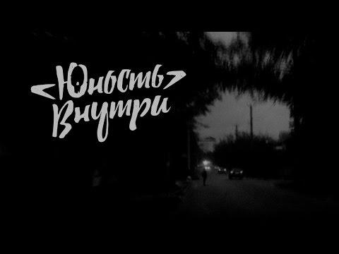 Юность Внутри - Рулевой (unofficial)