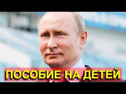Пособие 10000 рублей в январе 2021 года на детей и другие детские пособия