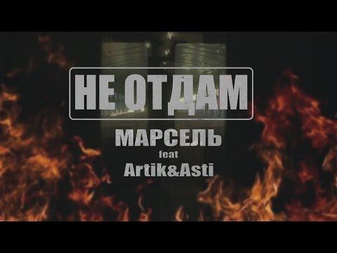 Марсель Feat. Artik & Asti - Не Отдам
