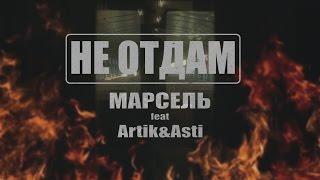 Марсель feat. Artik & Asti - Не отдам (Премьера клипа, 2016)