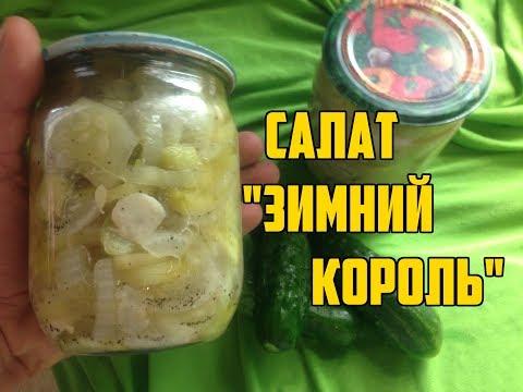 """Самый вкусный салат из огурцов с луком на зиму / Салат - """"Зимний король"""""""