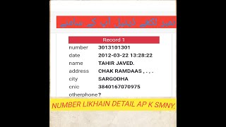 How can check detail of any wrong number | Academy Tech UMS