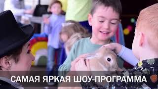 Детские праздники в ресторане TartuFo