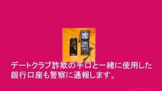 男女交際 グローバル デートクラブ詐欺に初潜入 - YouTube