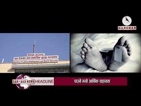 KAROBAR NEWS 2019 06 26 विदेशमा मृत्यु भएका कामदारका परिवारले सरकारबाट पाउने भए राहत