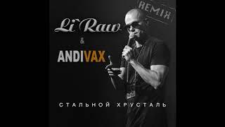 Li`Raw - Стальной хрусталь (Andi Vax extended remix)