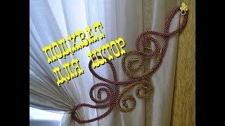 Декор из шнура для штор