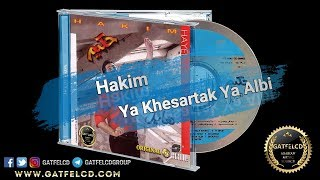 اغاني حصرية Hakim - Ya Khesartak Ya Albi | حكيم - يا خسارتك يا قلبي | Enhanced by: GatFelCD تحميل MP3