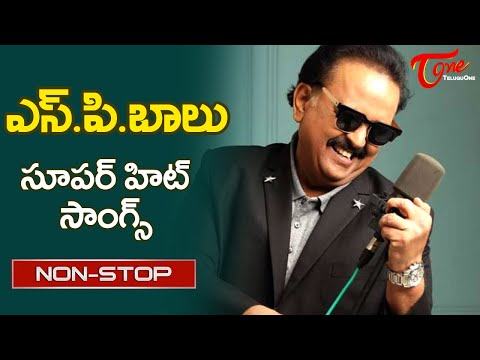 S.P. Balasubrahmanyam Super hit Telugu Movie Video Songs Jukebox | TeluguOne